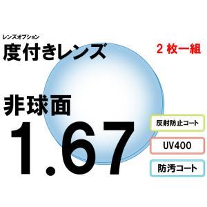 レンズオプション 屈折率1.67 非球面 度付プラスチックレンズ 2枚一組