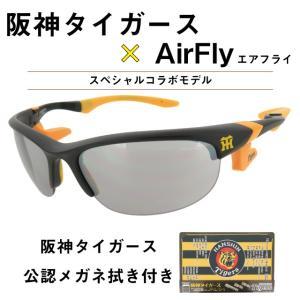 AirFly エアフライ 阪神タイガース コラボモデル TG-001 タイガーストシー付