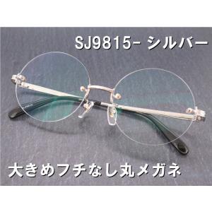 ウシジマくん風 丸型 縁なし 伊達メガネ UVカット付レンズ チタンフレーム SJ9815 シルバー
