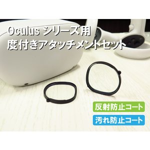 Oculusシリーズ用 度付きレンズ アタッチメントセット 乱視対応 マルチコート収納ケース付