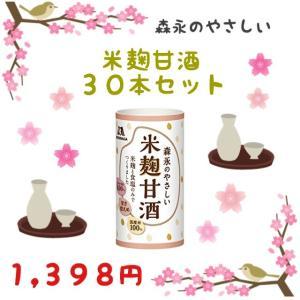 森永のやさしい 米麹 甘酒 森永製菓 カートカン 125ml × 30本 大特価セール