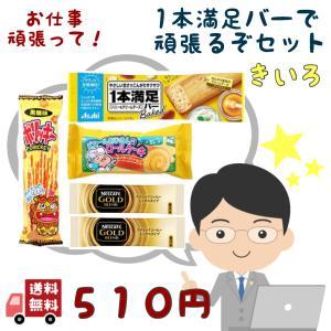 ■大人気の500円シリーズに、一本満足バーがAGFのブレンディと黒棒、どらチョコと一緒に新登場!  ...