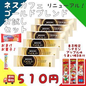 ■ネスカフェといったらゴールドブレンド!  今回はゴールドブレンドスティック、濃厚ミルクラテ、濃厚カ...