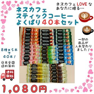 コーヒー ネスカフェ スティックコーヒー よくばり 8種類 40本セット 500 クーポン ポイント...