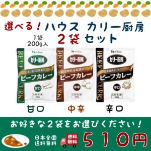 カレー 選べる ハウス カリー厨房 2袋セット 甘口 中辛 辛口 500 クーポン paypay ボ...
