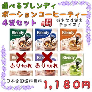 ■ブレンディポーションコーヒー、ポーションティー4種類からお好きな4袋をお選びいただけるセットです。...