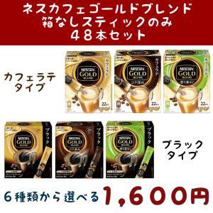 ネスカフェ ゴールドブレンド 外箱なし スティック コーヒー 39本セット 送料無料 500 ポイント消化  濃厚カプチーノ