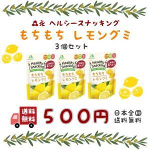 ヘルシースナッキング グミ もちもちレモン 33g×3袋 森永製菓 お菓子 500 ポイント消化 送料無料