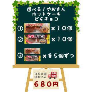 ■やおきんの人気商品「ホットケーキ」と「どらチョコ」が10個620円、送料無料で登場です。 ■ホット...
