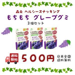 ヘルシースナッキング グミ もちもちグレープ 33g×3袋 森永製菓 お菓子 500 ポイント消化 送料無料