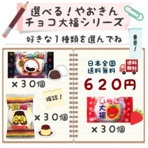 選べる チョコ大福 いちご大福 ましゅろ〜 30個 やおきん お菓子 500 ポイント消化 送料無料