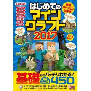 はじめてのマインクラフト2017 (100%ムックシリーズ)|star-m