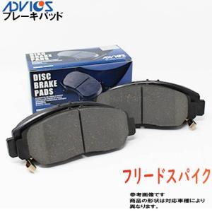 ブレーキパッド フリードスパイク GB3 用 フロント SN149P ホンダ アドヴィックス|star-parts2