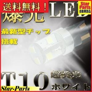 LEDバルブ T10 LED ホワイト 白色発光 12V用 スモール ナンバー球に最適 DG-T10-G star-parts2