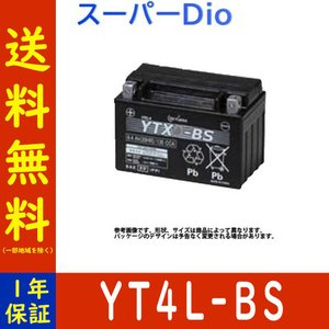 GSユアサ バイク用バッテリー  適合車種 車名:スーパーDio 型式:A-AF27 年式: 排気量...
