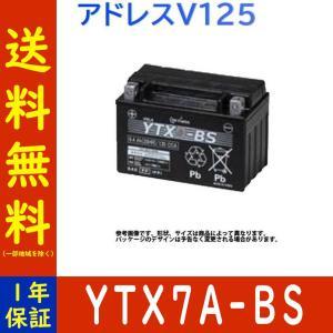GSユアサ バイク用バッテリー  適合車種 車名:アドレスV125 型式:EBJ-CF4EA 年式:...