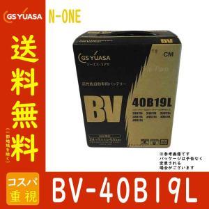 GSユアサバッテリー ホンダ N-ONE 型式DBA-JG2 H24/11〜対応 BV-40B19L...