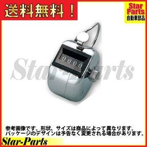 数取器 4桁・1連 手持式 70g CL-201 コクヨ|star-parts2