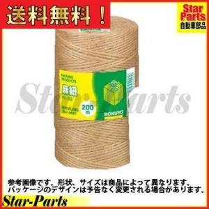 麻 紐 チーズ巻 200m ホヒ-32 コクヨ|star-parts2