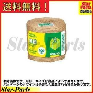 麻 紐 チーズ巻 100m ホヒ-33 コクヨ|star-parts2