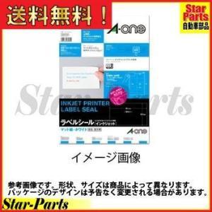 エーワン インクジェット用ラベルシール マット...の関連商品5