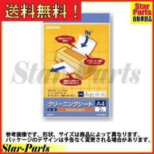 クリーニングシート (両面・繰り返し使用タイプ)A4 2枚入 EAS-CL-S1 KKY コクヨ コクヨ star-parts2
