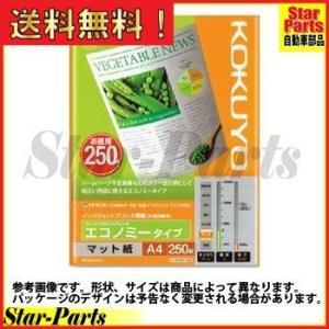 コクヨ インクジェットプリンタ用紙 エコノミー...の関連商品4
