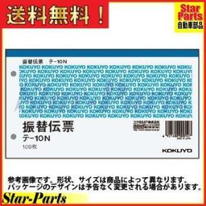 振替伝票 106×188mm横 100枚 テ-10N コクヨ|star-parts2