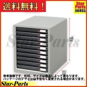 7段・10段のスリムタイプ  【サイズ】 W265×D350×H345mm 【仕様】 スリム10段 ...