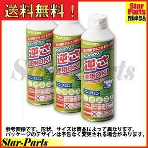 ダストブロワーECOエアダスタ 350ml 3...の関連商品1