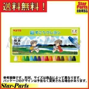 ずこうクレヨン(極太タイプ) 16色 PTCG...の関連商品1