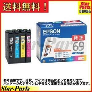 インクカートリッジIC4CL69 4色パック ...の関連商品5