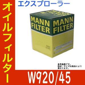 オイルフィルター エクスプローラー 型式 ABA-1FMEU74 用 W920/45 オイルエレメント MANN フォード FORD|star-parts2