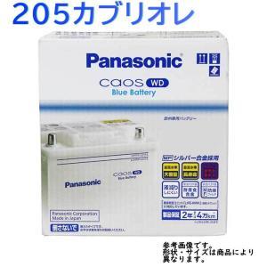 パナソニックバッテリー カオスWD プジョー 205カブリオレ  型式20DFC対応 N-66-25...