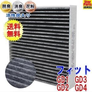 エアコンフィルター 活性炭入脱臭  適合車種 車名:フィット 型式:GD1 GD2 GD3 GD4 ...