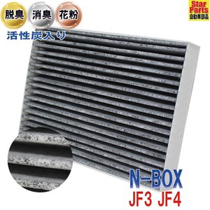 N-BOX JF3/JF4 用 PM2.5対応 エアコンクリーンフィルター エアコンフィルター 車 車用 SCF-5018A ホンダ HONDA PB|star-parts2