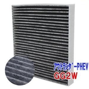 エアコンフィルター 活性炭入脱臭  適合車種 車名:アウトランダーPHEV 型式:GG2W 年式:H...