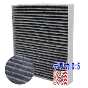 エアコンフィルター 活性炭入脱臭  適合車種 車名:デリカD:5 型式:CV1W CV2W CV4W...