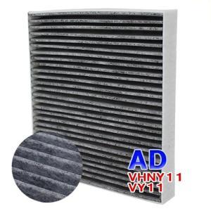 エアコンフィルター 活性炭入脱臭  適合車種 車名:AD 型式:VHNY11 VY11 年式:H11...