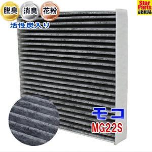 エアコンフィルター 活性炭入脱臭  適合車種 車名:モコ 型式:MG22S 年式:H18.02〜H2...