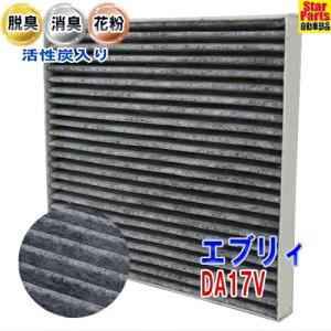 エアコンフィルター 活性炭入脱臭  適合車種 車名:エブリイ 型式:DA17V 年式:H27.02〜...