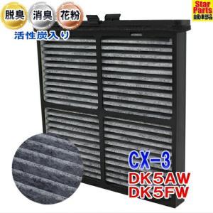 エアコンフィルター CX-3 DK5AW DK5FW 用 SCF-4011A マツダ 活性炭入|star-parts2