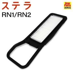 エアフィルター  適合車種 車名:ステラ 型式:RN1/RN2 年式:H18.04〜H23.04 エ...