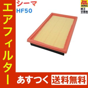 エアフィルター 日産 シーマ 型式HF50用 SAE-3101 エアクリーナー エアーフィルター エアークリーナー エアエレメント エレメント|star-parts2