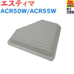 エアフィルター トヨタ エスティマ 型式ACR50W/ACR55W用 SAE-1110 Star-Partsオリジナル エアーフィルタ|star-parts2