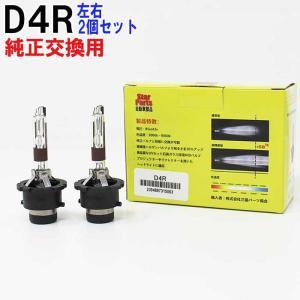 HIDバルブ 35W D4R タント L350S L360S ロービーム 用  2コセット ダイハツ star-parts2