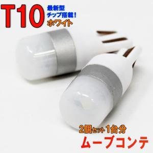 LEDバルブ T10 ホワイト ムーブコンテ L575S L585S ポジション用 2コセット ダイハツ star-parts2