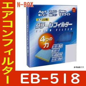 PMCエアコンフィルター ホンダ N-BOX JF3用 EB-518 イフェクトブルー脱臭タイプ EBタイプ パシフィック工業|star-parts2