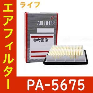 エアフィルター ホンダ ライフ 型式JC1/JC2用 PA-5675 パシフィック工業 エアーフィルタ|star-parts2