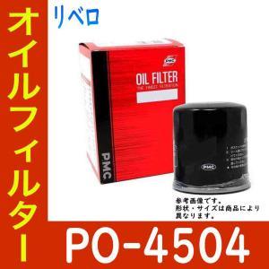 オイルフィルタ 三菱 リベロ 型式CD5W用 PO-4504 パシフィック工業 オイルエレメント|star-parts2